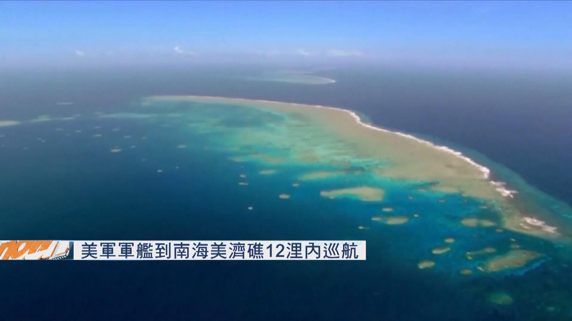 美軍軍艦到南海美濟礁12海里內巡航