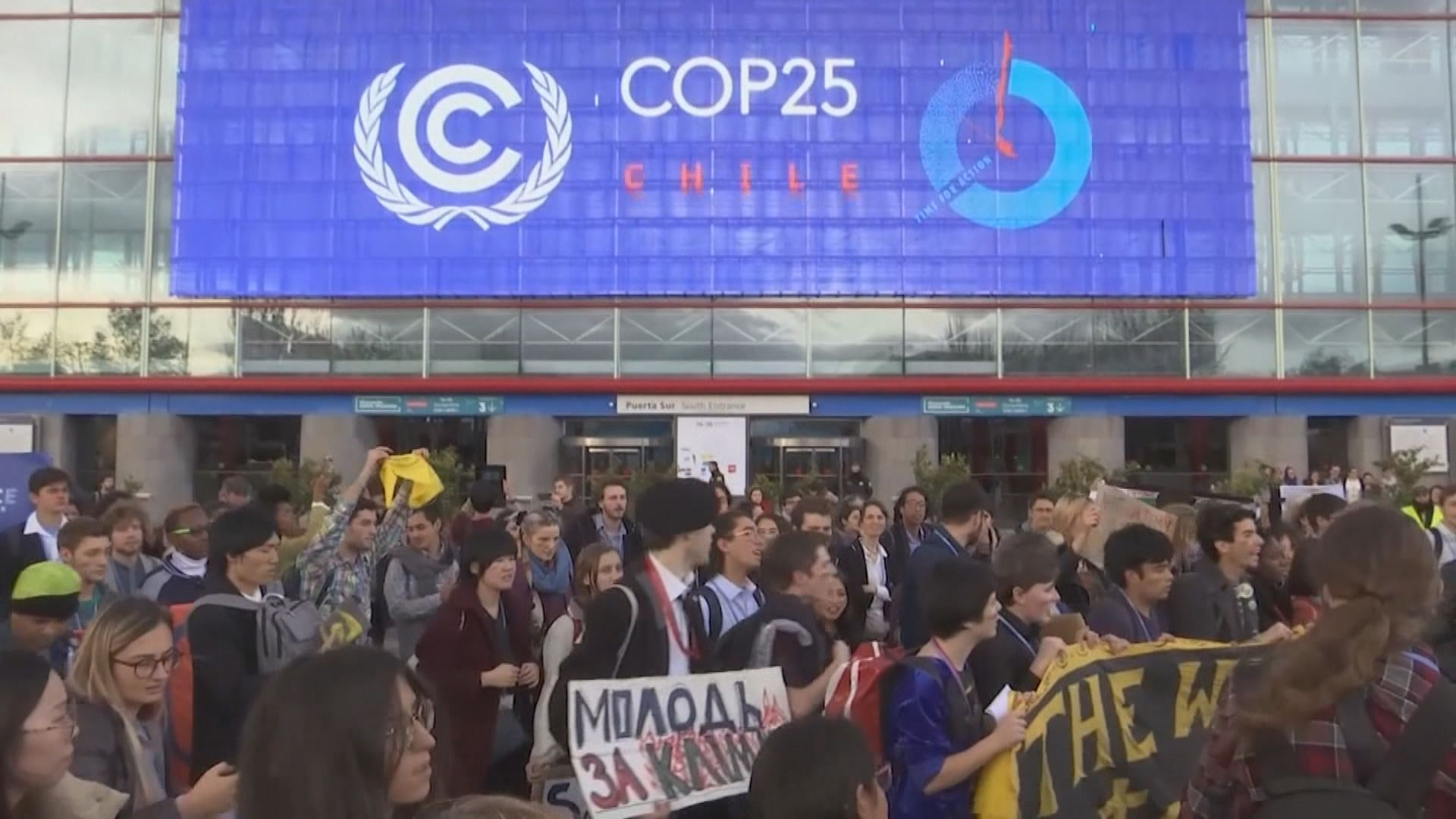 馬德里聯合國氣候變化大會未能如期結束