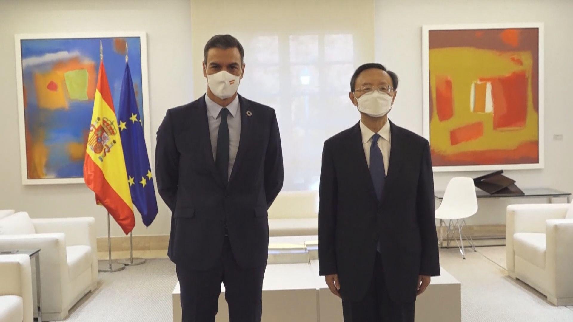 楊潔篪到訪西班牙晤首相桑切斯