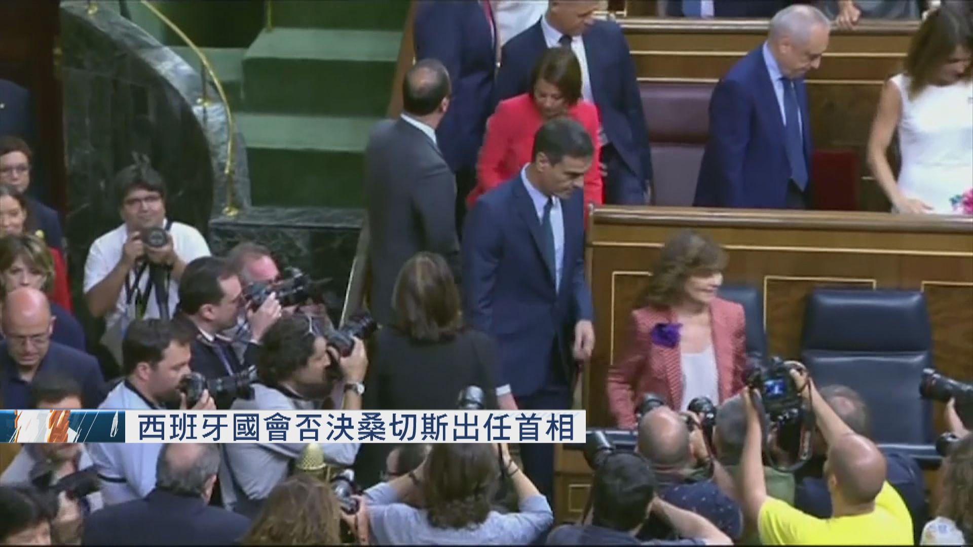 西班牙國會否決桑切斯出任首相