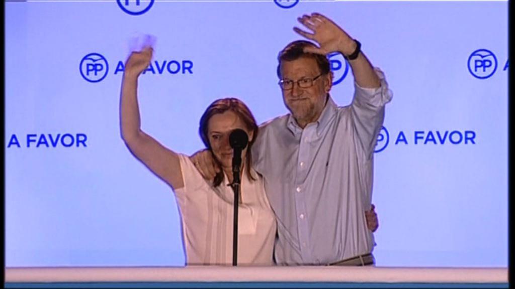 西班牙大選人民黨勝但僵局未解