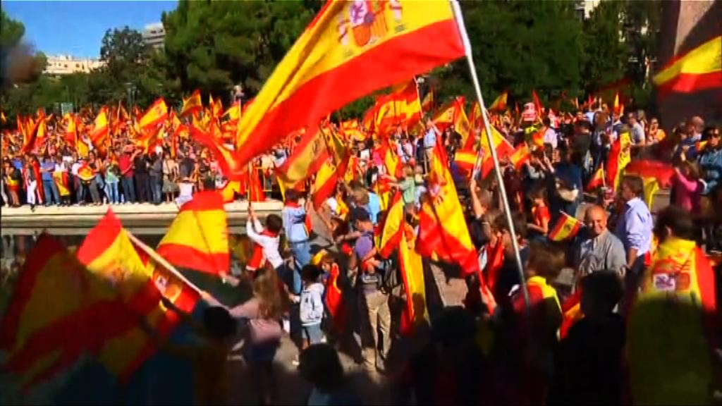 馬德里數千人集會促國家團結