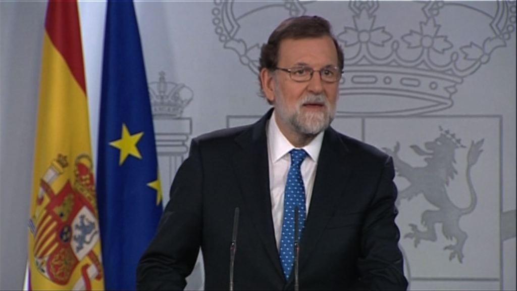 西班牙首相稱願與加泰新政府對話