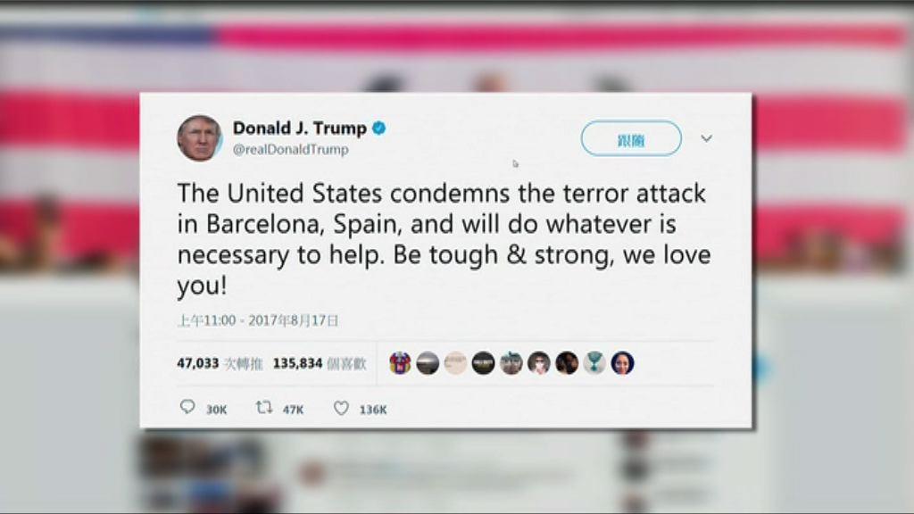 特朗普譴責西班牙恐襲稱會提供協助