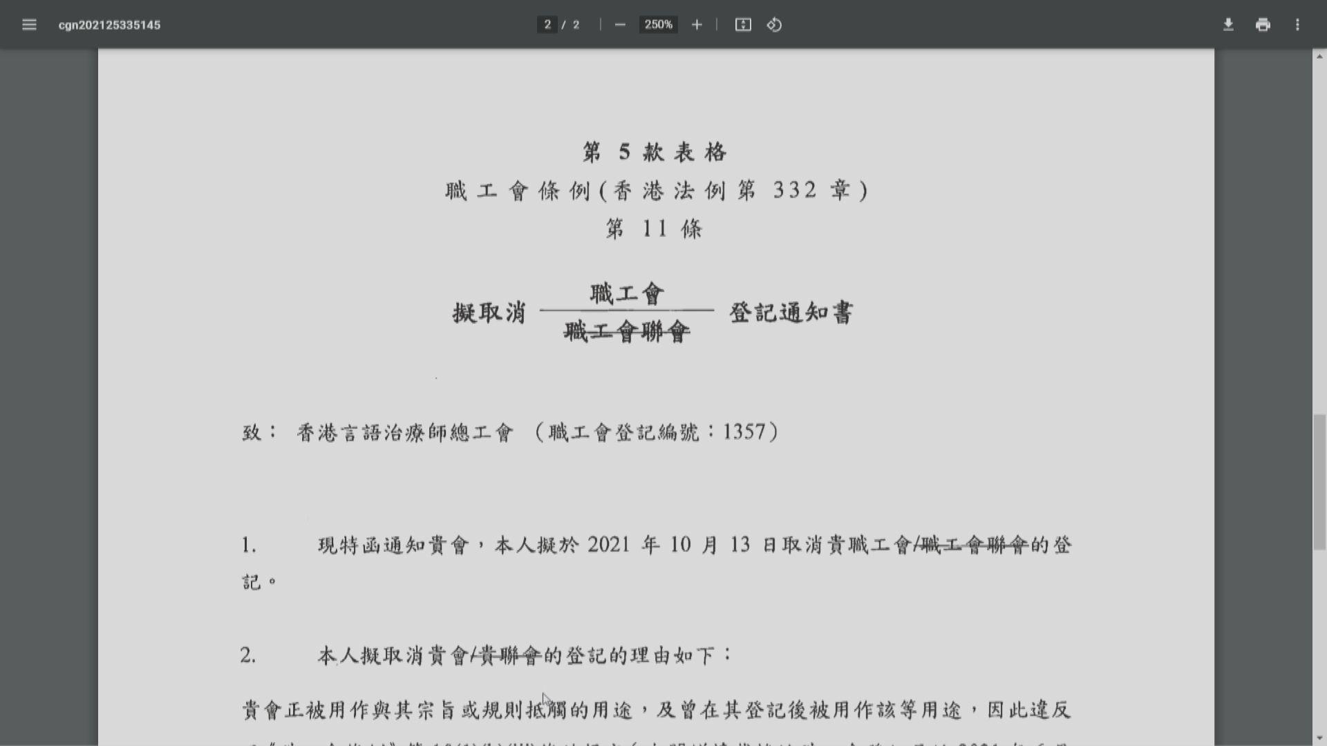 政府刊憲擬取消言語治療師總工會的登記