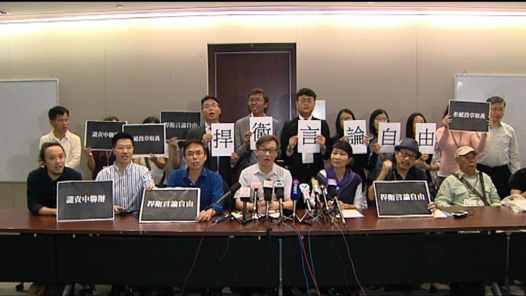 民間團體發聲明要求政府對戴耀廷道歉