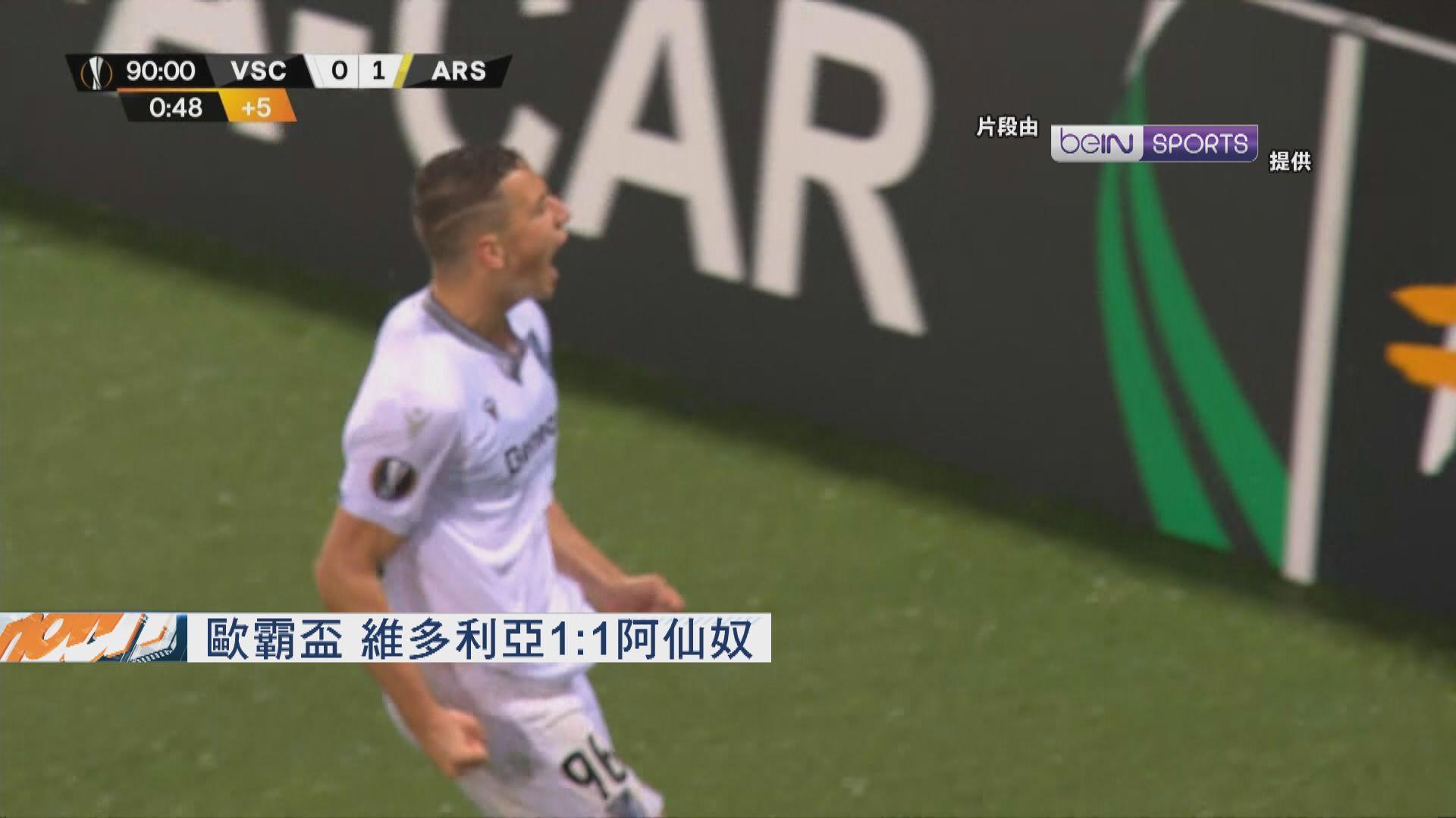 歐霸盃 維多利亞1:1阿仙奴