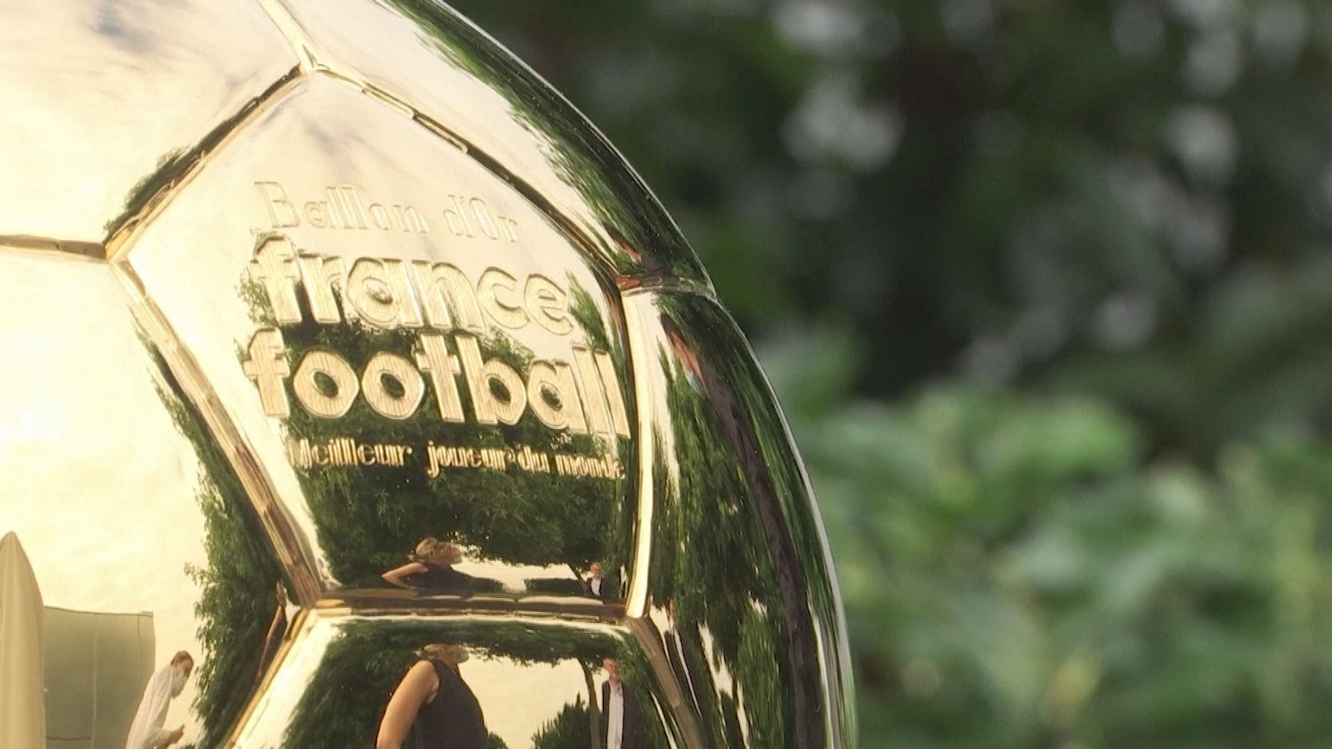 《法國足球》雜誌因疫情取消今年金球獎