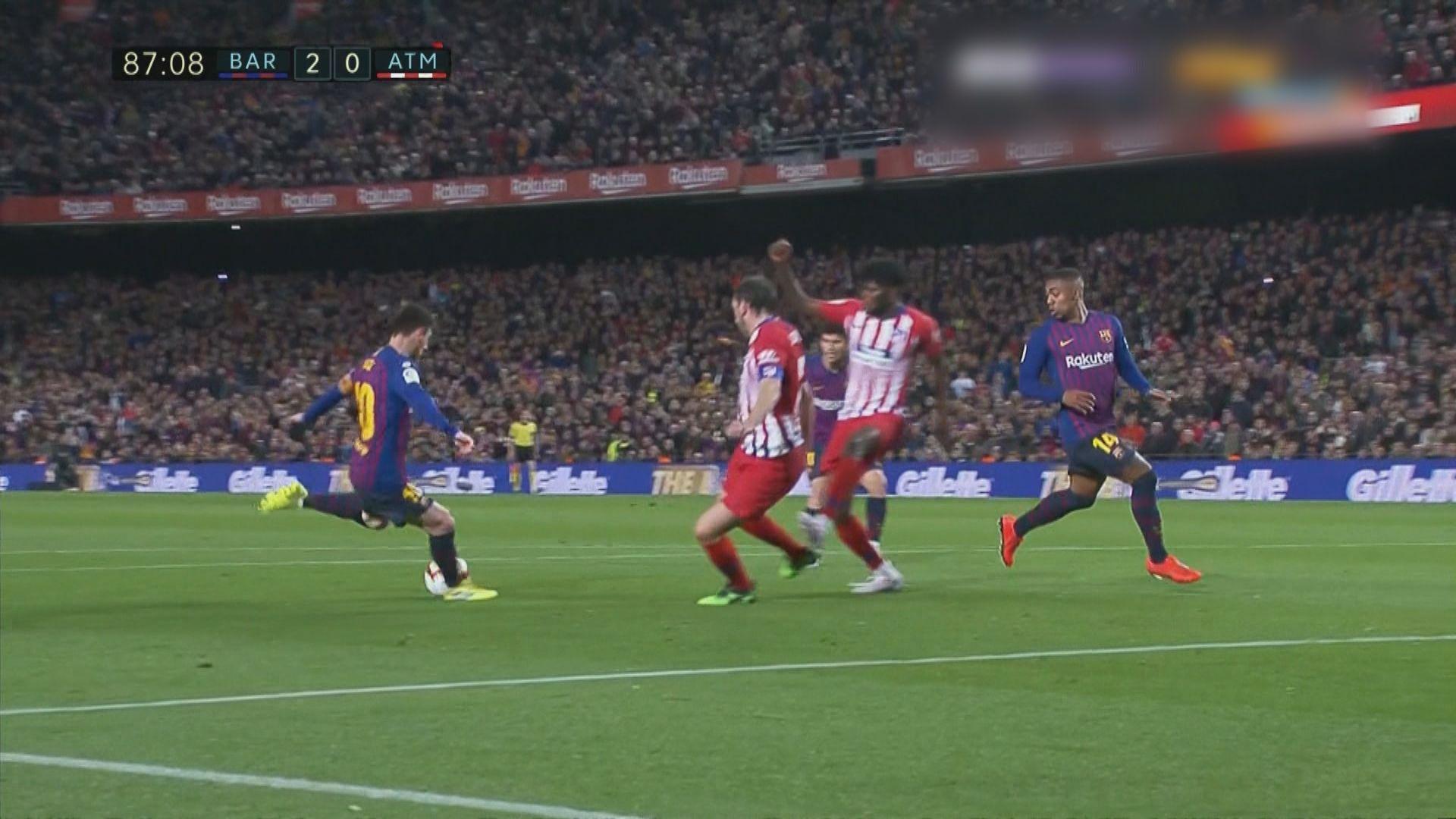 西甲 巴塞羅那 2:0 馬德里體育會