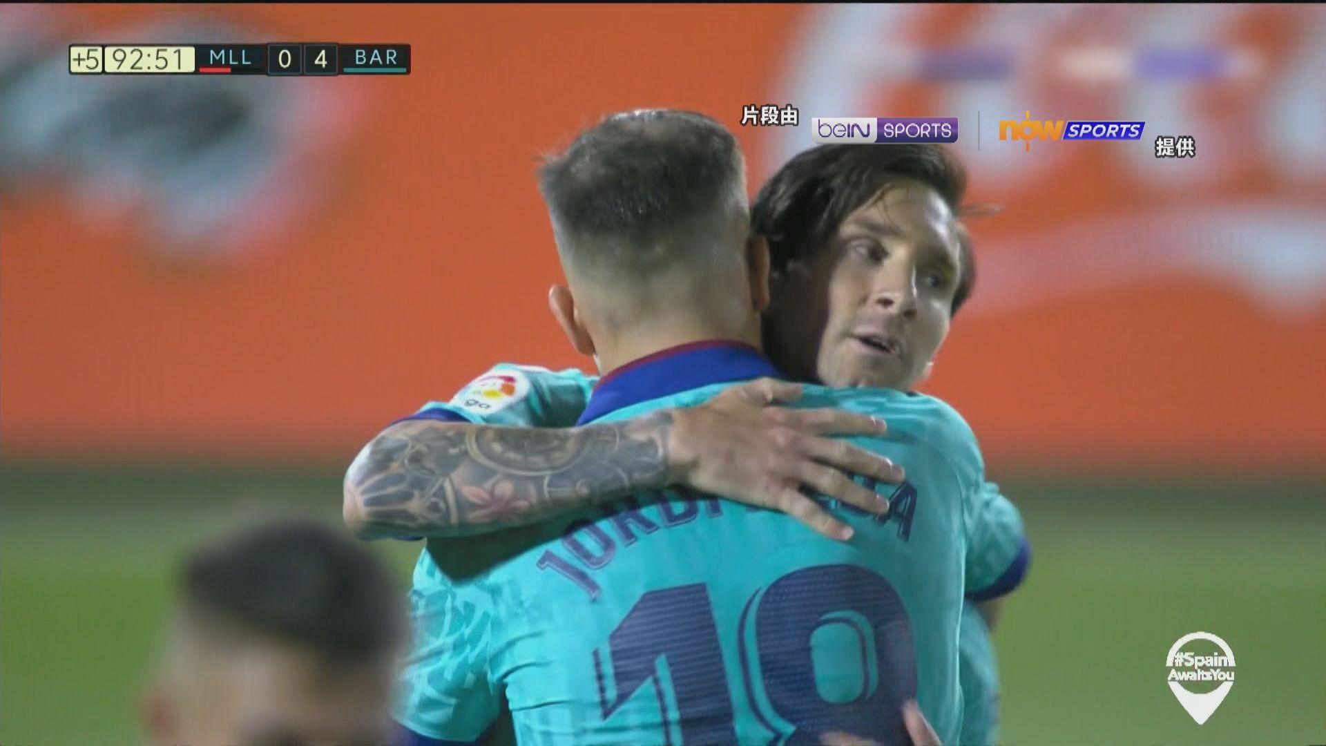 西甲:馬略卡0:4巴塞羅那