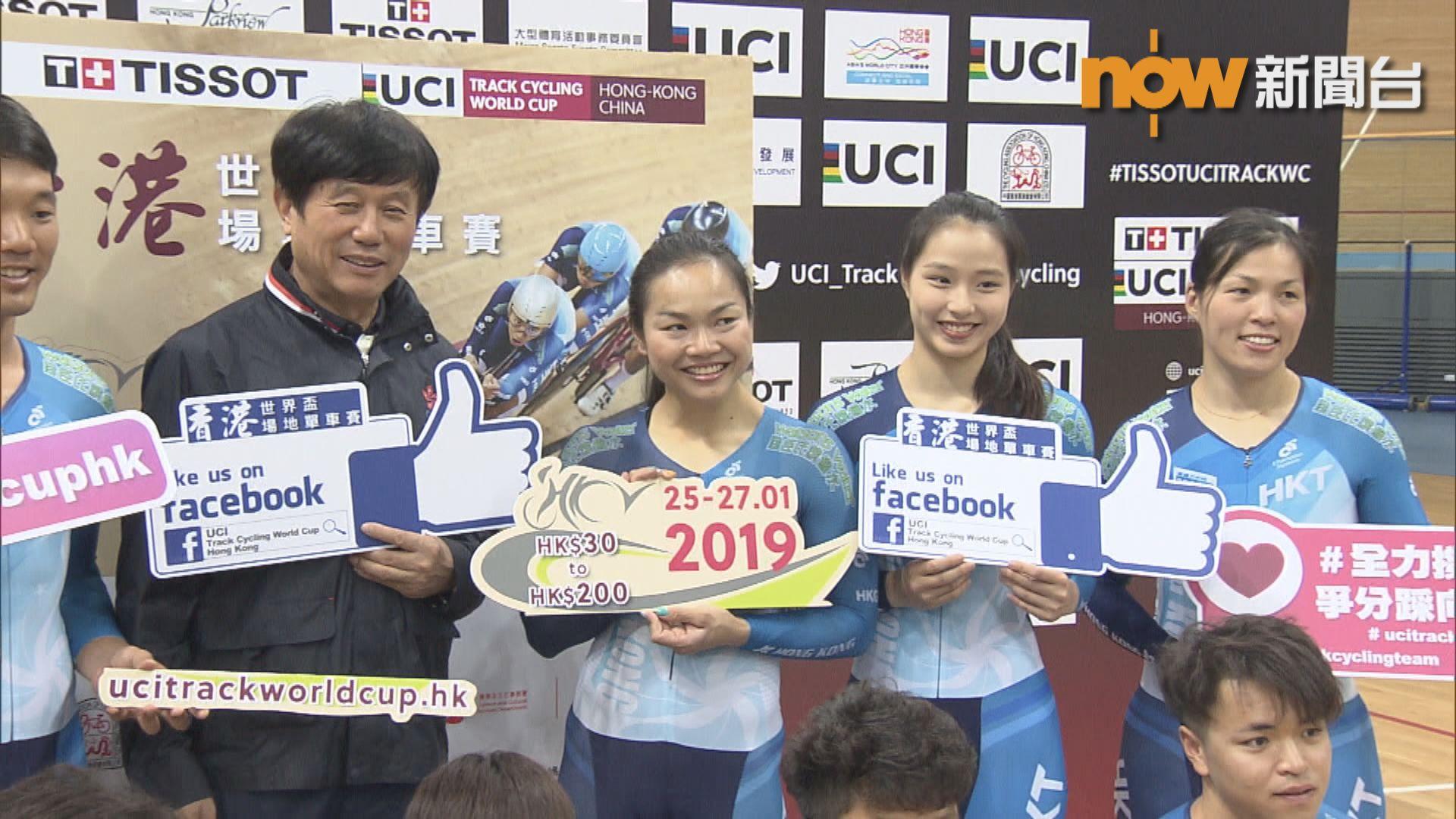 場地單車世界盃香港站明年一月舉行