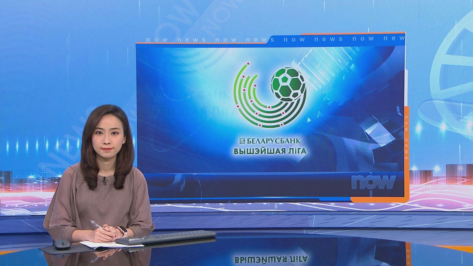 白俄羅斯足球聯賽疫情下繼續進行