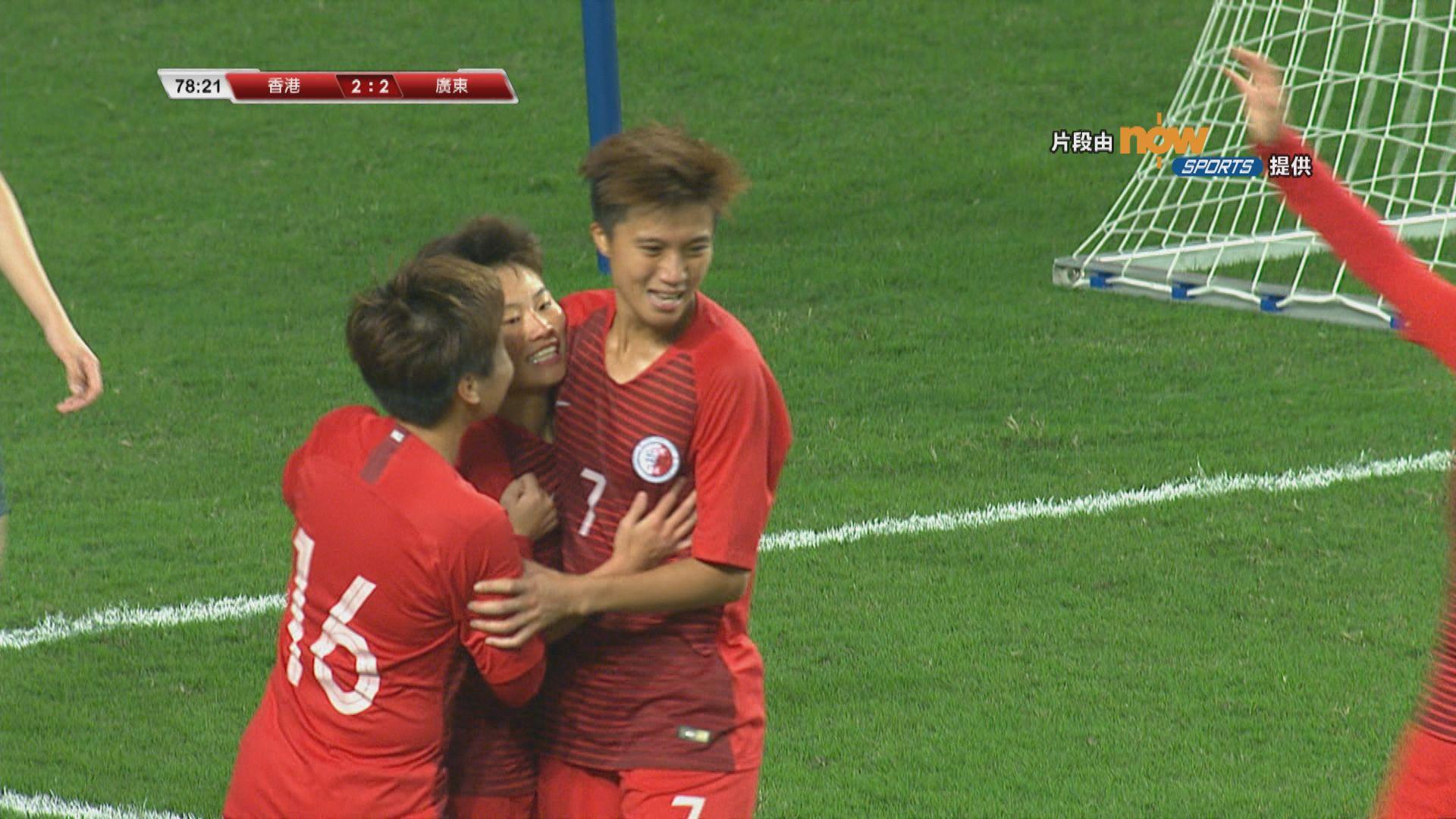 省港女子足球友誼賽 香港 2:2 廣東