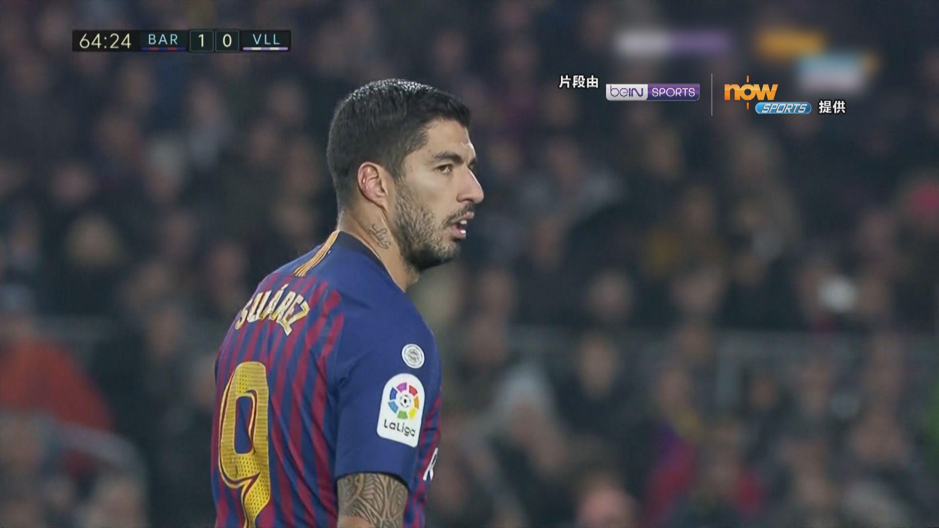 西甲 巴塞羅那 1:0 華拉度列