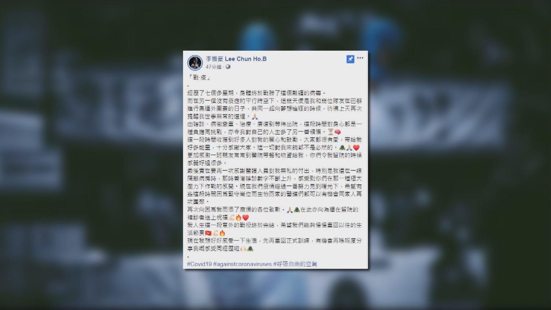 李振豪經近兩個月治療 終戰勝病毒出院