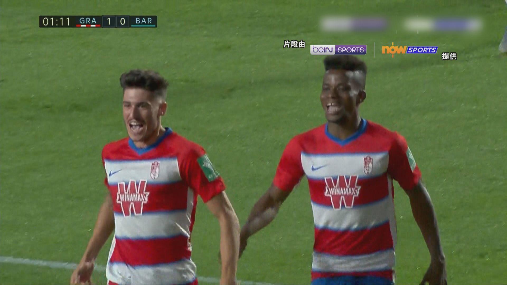 西甲 格拉納達2:0巴塞羅那