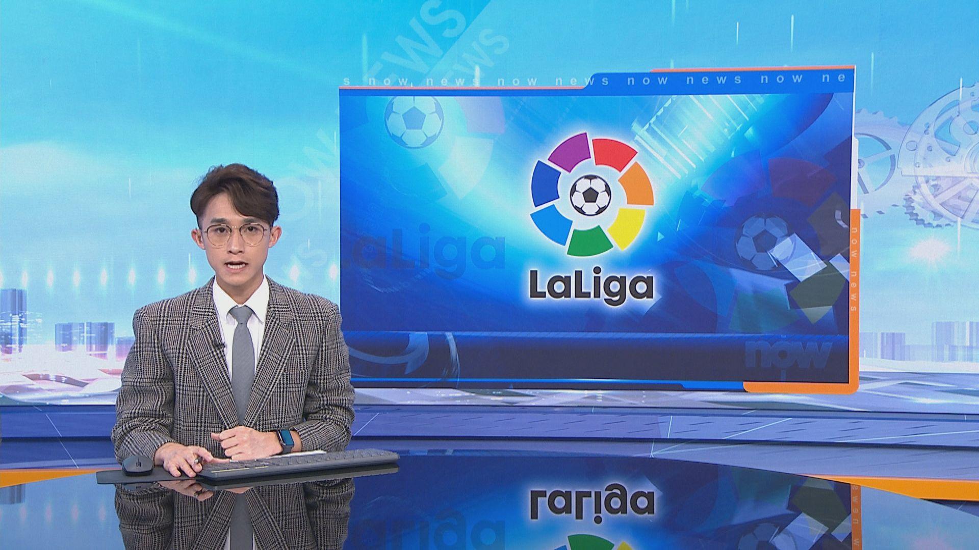 西班牙足總:聯賽前四名獲下屆歐聯資格