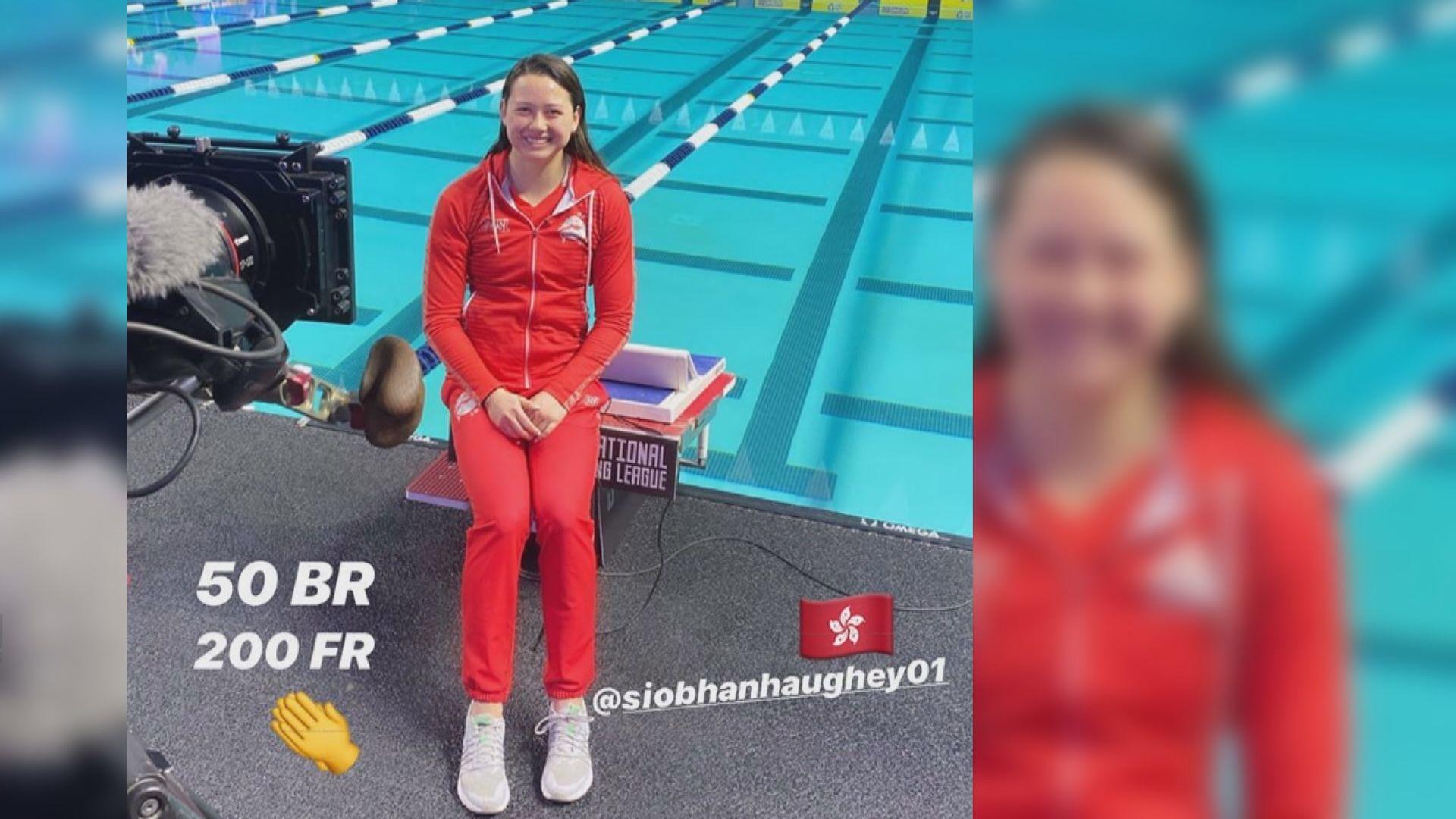 國際游泳聯賽 何詩蓓破兩項亞洲紀錄