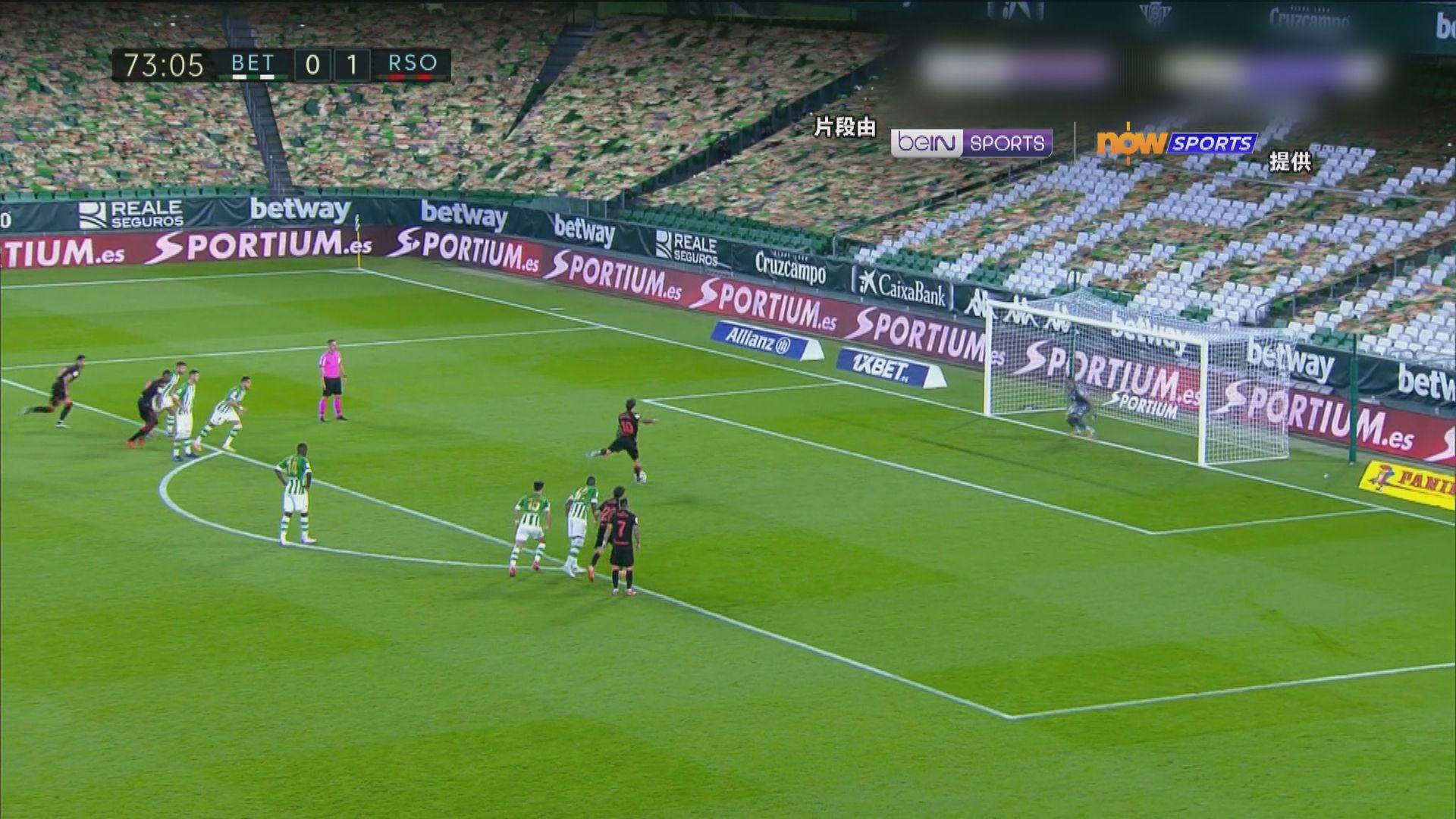 西甲 貝迪斯0:3皇家蘇斯達