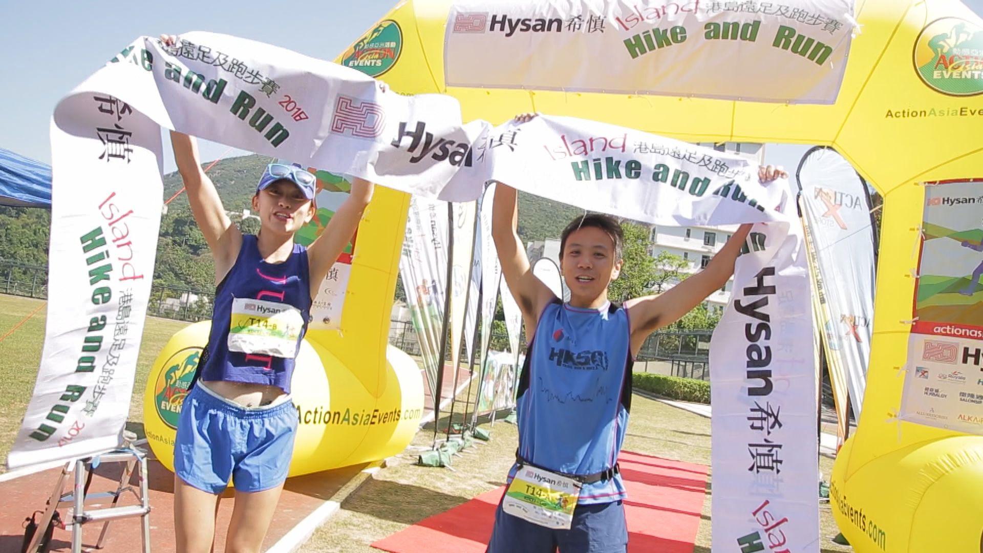 港島遠足及跑步賽 港代表奪混合組冠軍