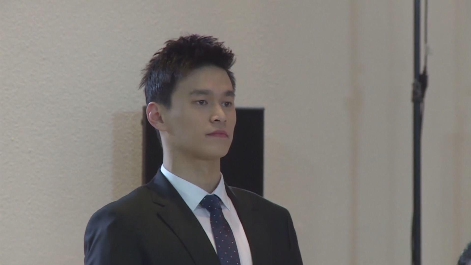 孫楊被裁定禁賽四年三個月 無緣東京奧運