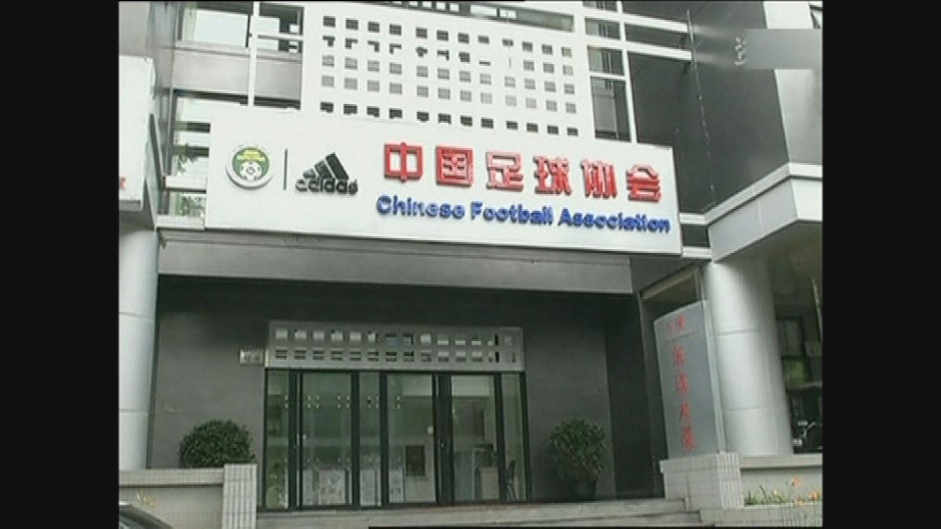 中國足協:各級各類足球賽將延期開鑼