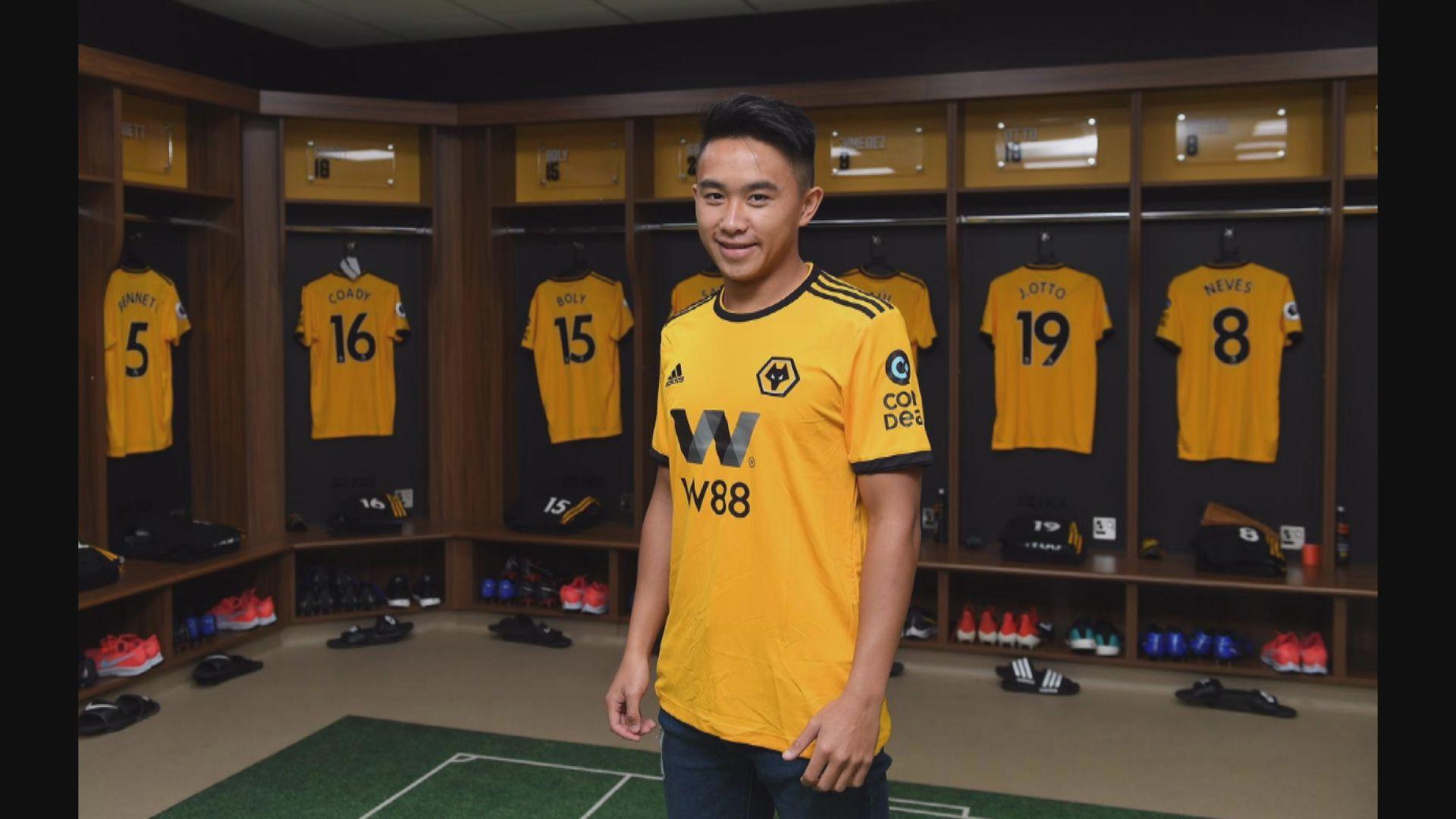 狼隊簽入18歲中國小將王佳豪