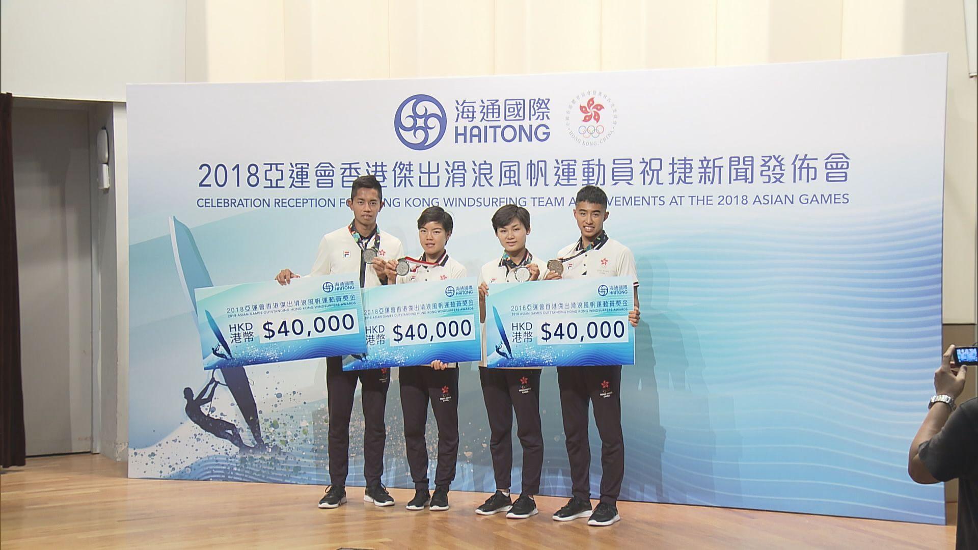 香港滑浪風帆隊亞運奪三銀舉行祝捷會