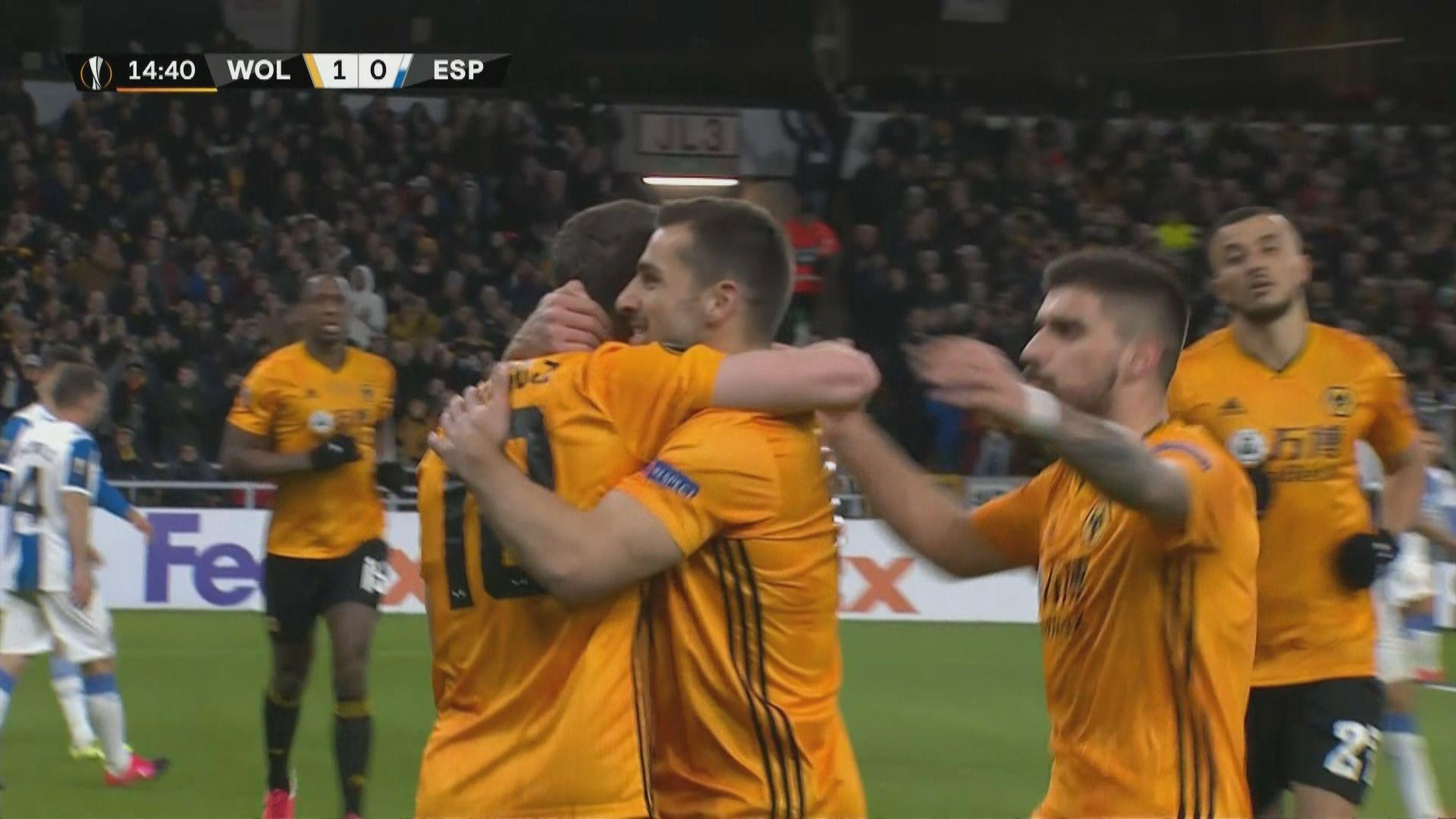 歐霸盃32強首回合 狼隊4:0愛斯賓奴