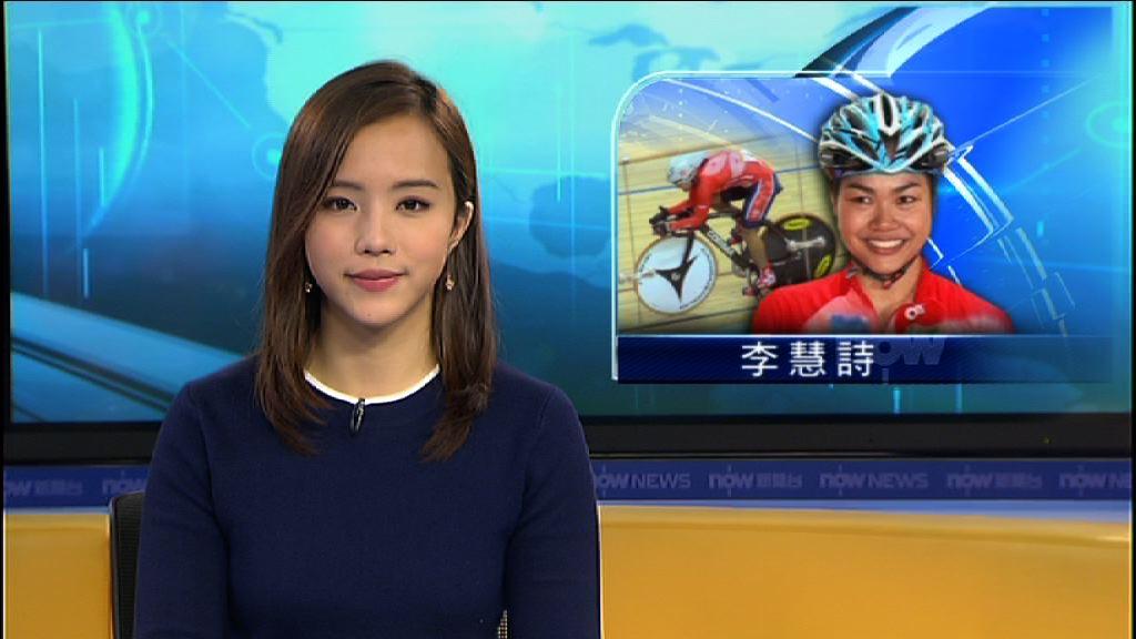 場地世界盃 李慧詩凱林賽得第四