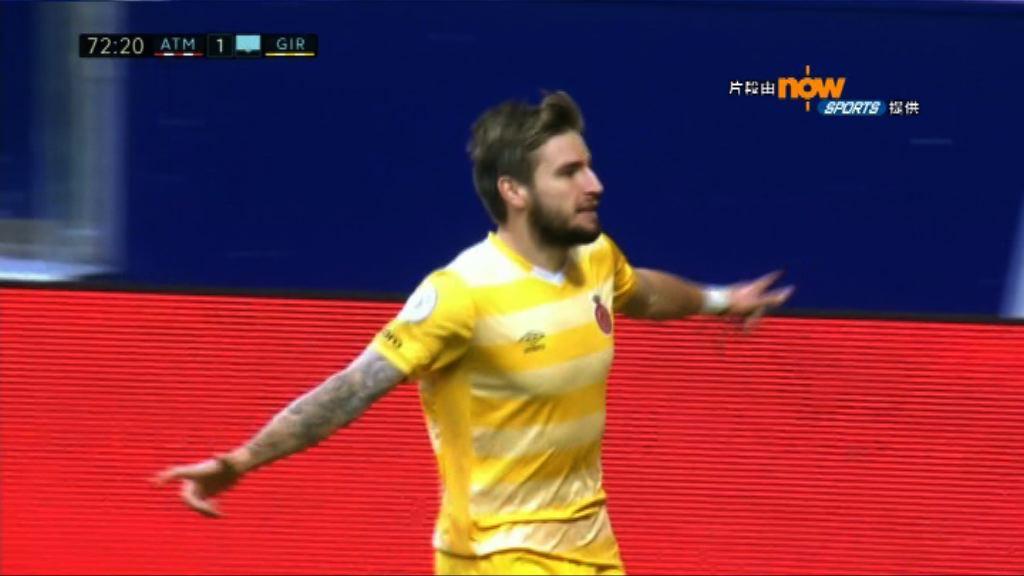 西甲 馬德里體育會1:1基羅納