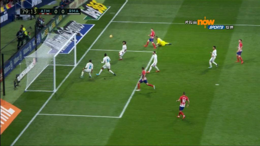 西甲 馬德里體育會0:0皇家馬德里