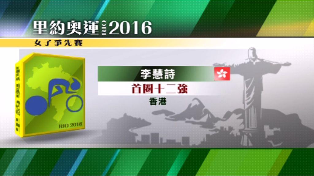 李慧詩女子單車爭先賽晉級十二強