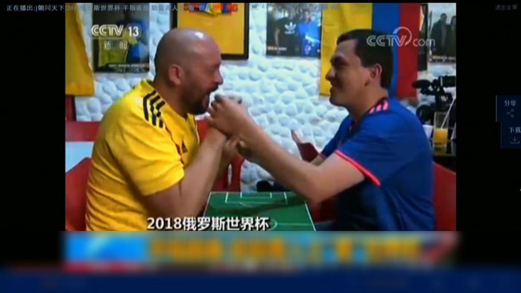 哥倫比亞視障球迷以手勢「觀看」賽事