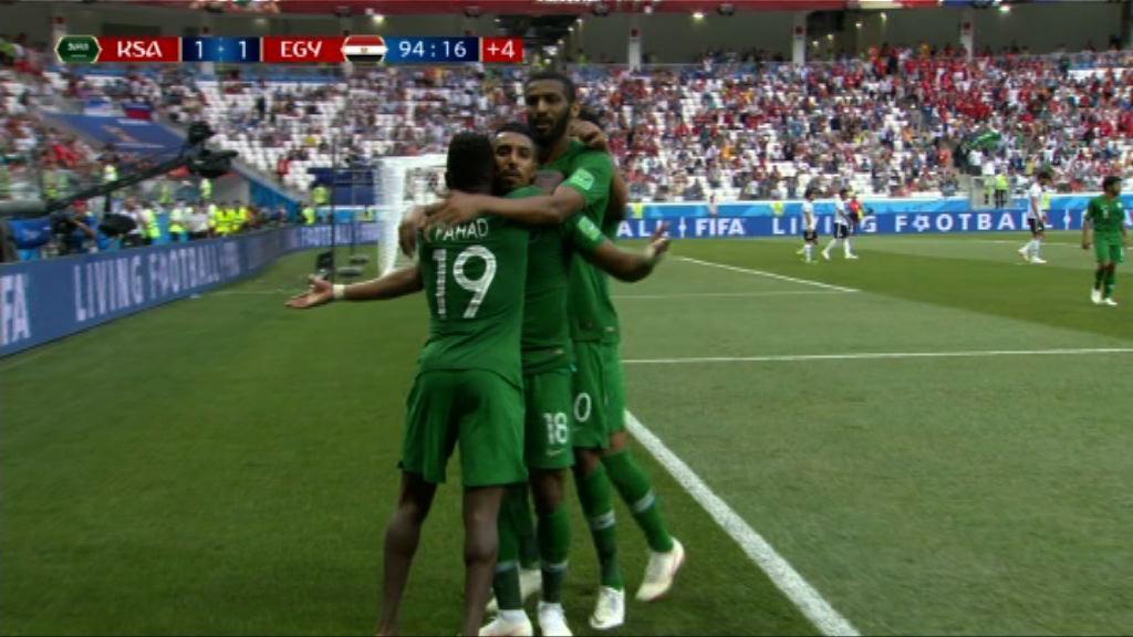 【世界盃A組 沙特阿拉伯 2:1 埃及】