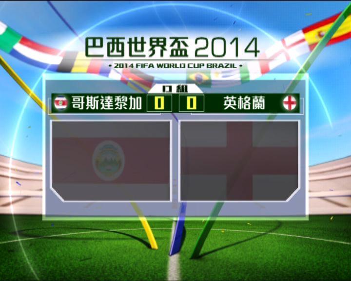 世界盃D組 英格蘭 0:0 哥斯達黎加
