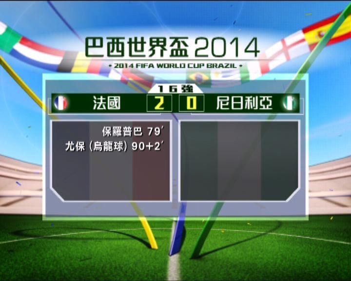 法國贏尼日利亞兩球入八強