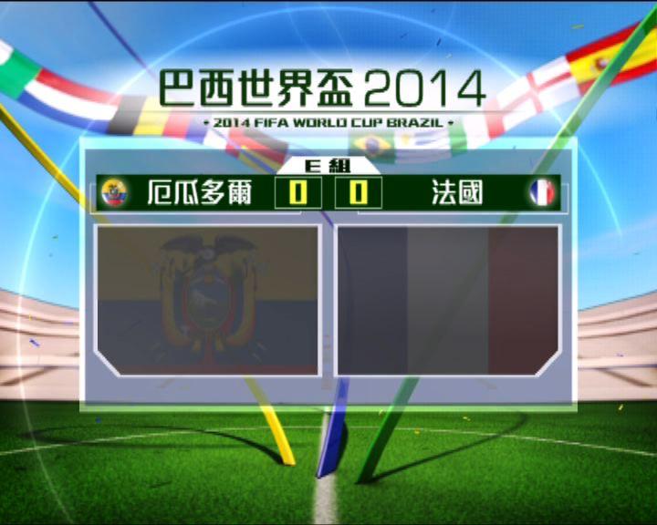 世界盃E組 法國厄瓜多爾悶和