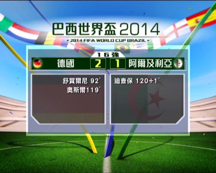 德國加時險勝阿爾及利亞入八強