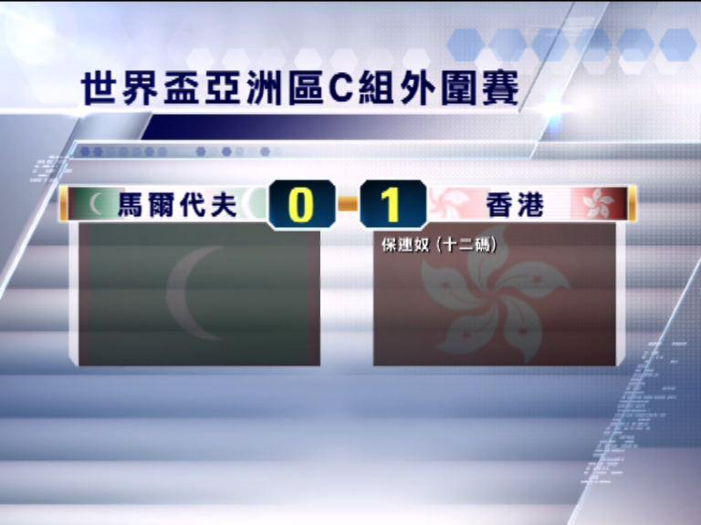 世界盃外圍賽 香港1:0挫馬爾代夫