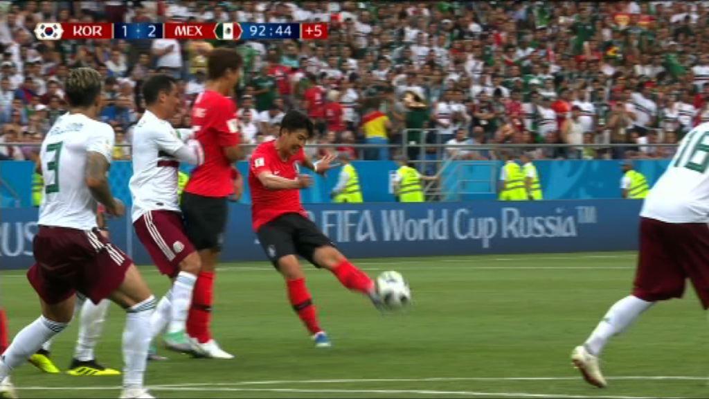 世界盃F組 南韓 1:2 墨西哥