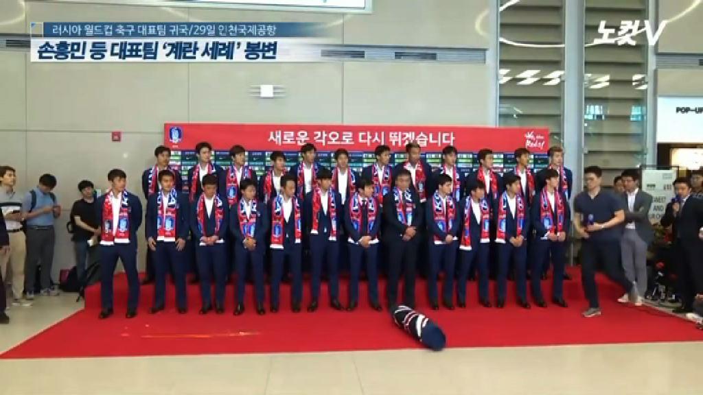 南韓隊回國見記者時遭擲雞蛋
