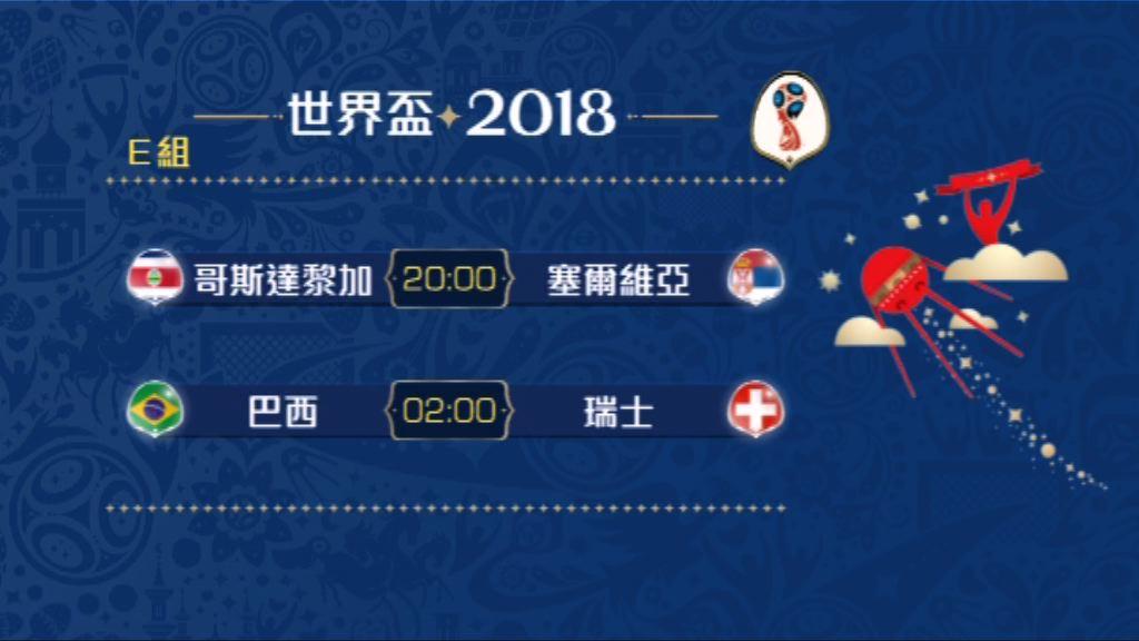 世界盃第四日賽事戲碼