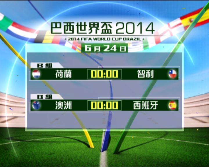 世界盃B組 西班牙冀贏澳洲挽面子