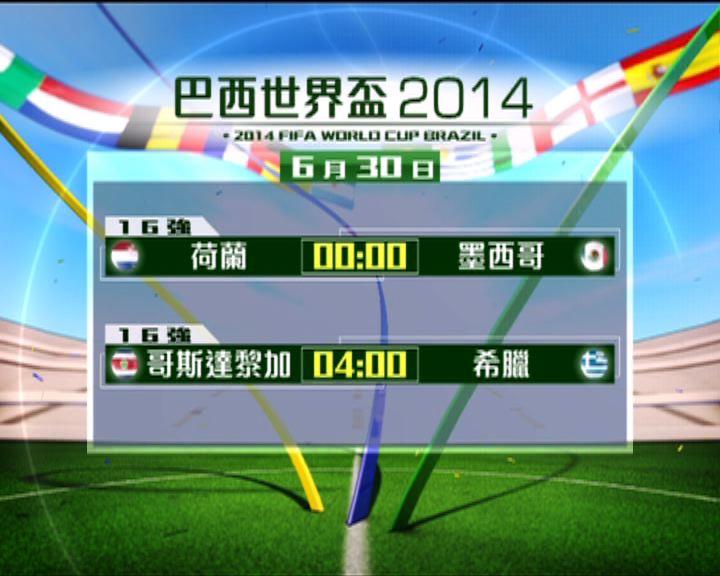 世界盃今晚繼續十六強賽事