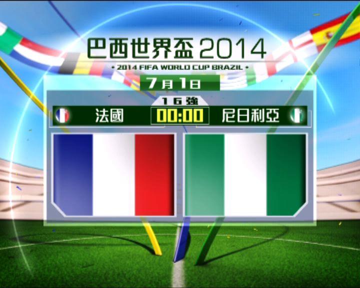 世盃16強是晚有法國對尼日利亞