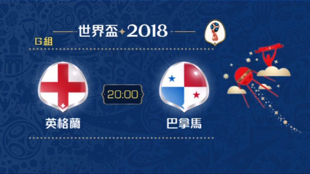 世界盃今晚戲碼