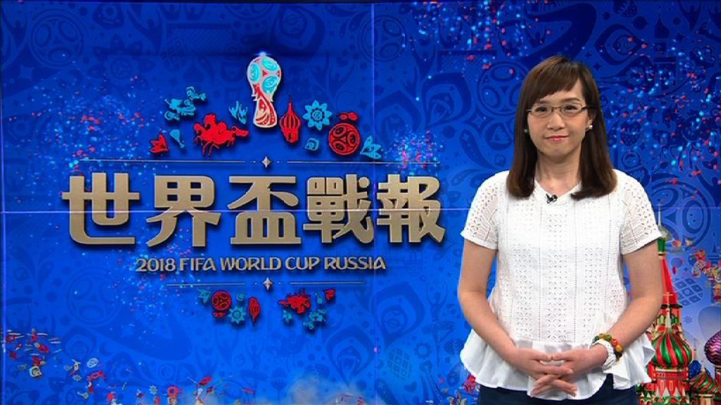 【世界盃戰報】(7月15日)