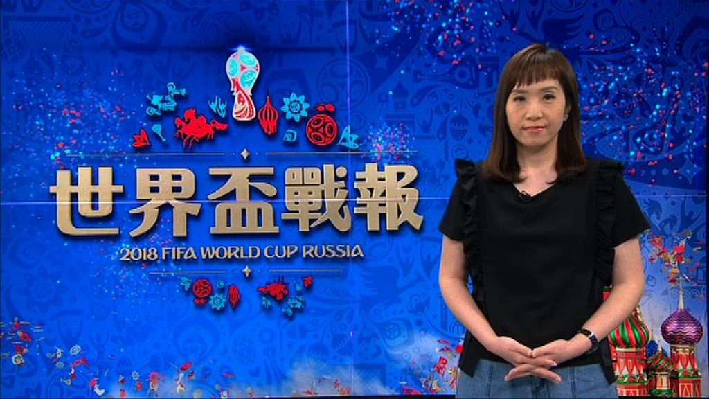【世界盃戰報】(6月17日)