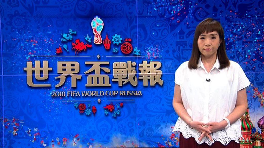 【世界盃戰報】(6月18日)